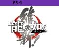 Werbung + Walkthrough zu Yakuza: Ishin