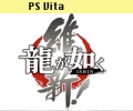 Erste Szenen zur Yakuza: Ishin-Vita Application