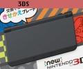 Produktion des new Nintendo 3DS wird in Japan eingestellt